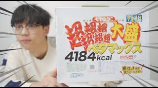 世界上最大的泡面4184卡路里,帅小伙吃崩溃了