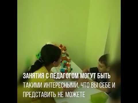 Aba терапия в Анапе центр София