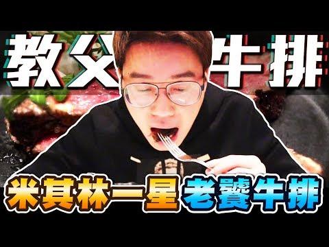 【TOYZ】米其林一星餐廳「教父牛排」!最好吃的竟然不是牛排,而是...?
