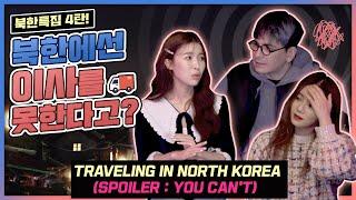충격! 북한에는 이사 문화가 없다? MAPSOSA!