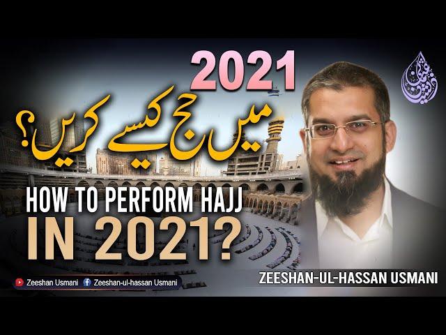 How to Perform Hajj in 2021? | 2021 में हज कैसे करें | ٢٠٢١|  میں حج کیسے کریں؟