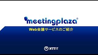 ミーティングプラザWeb会議サービスのご紹介