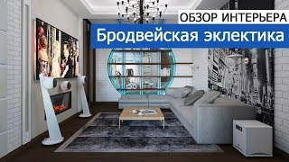 видео Современный дизайн комнат в трехкомнатной квартире – 20 фото комнат в монолитном доме