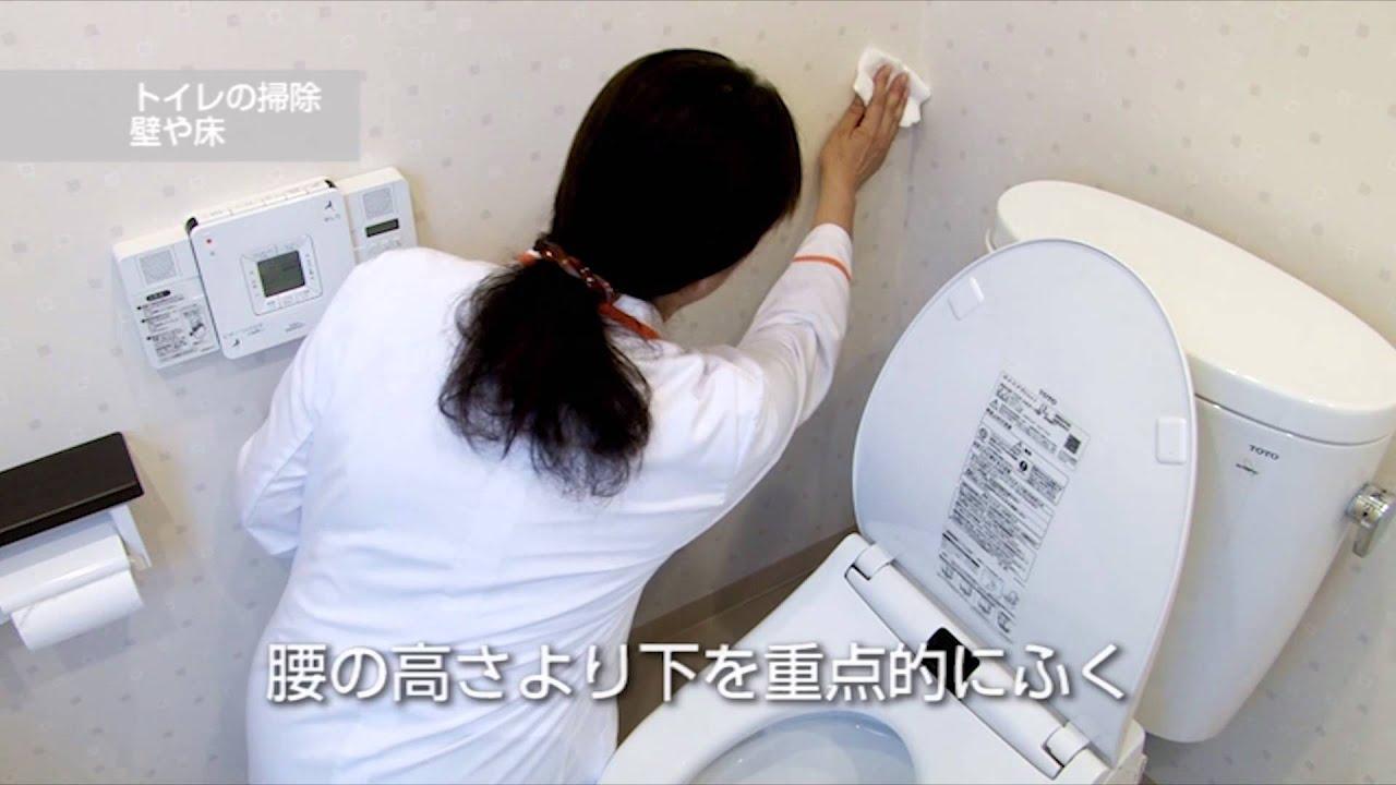 掃除 トイレ 壁