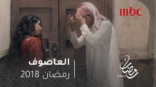 #العاصوف خالد في وضع لا يحسد عليه مع ابنة الجيران