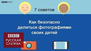 Как безопасно делиться фотографиями детей в интернете