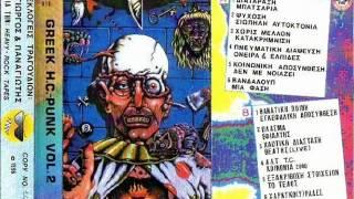 Greek H.C. Punk Vol.2 tape 1996