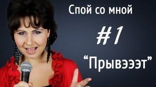 """Уроки вокала, Ирина Цуканова """"Спой со мной"""" (#1) Прывэээт. Советы вокалистам - обучение вокалу"""