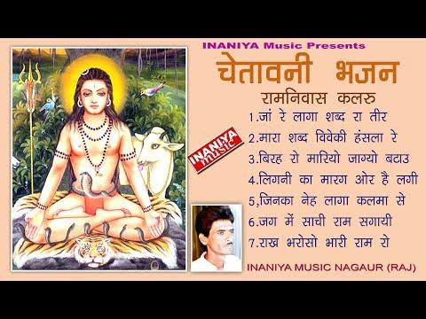 चेतावनी भजन-रामनिवास कलरू,Ramniwas Kalru Original Audio Bhajan