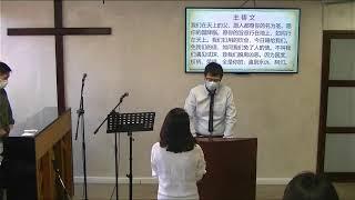 2021-10-10-巴黎中華宣道會主日崇拜