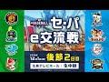 「eBASEBALL プロリーグ 2019」セ・パ e交流戦(後節 2日目)