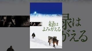 緑はよみがえる(字幕版) thumbnail