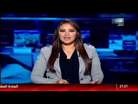 نشرة المصري اليوم من القاهرة والناس الأحد 30سبتمبر
