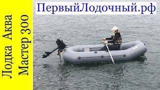 Лодка АКВА МАСТЕР 300 ТР - Видео обзор ПВХ лодки на воде