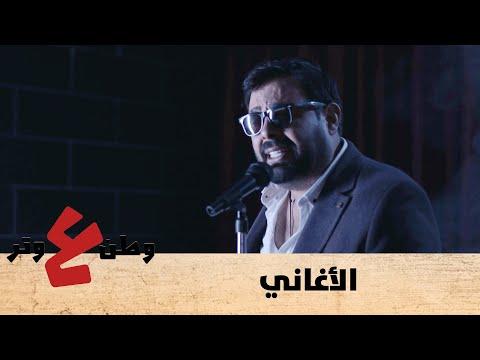 وطن ع وتر 2020  - الأغاني -  الحلقة الثانية عشرة 12