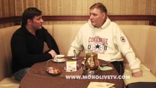 Дмитрий Быковский и Алексей Классин интервью МоноТВ