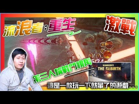 【VR】三分鐘介紹遊戲 - Wanderer The Rebirth 流浪者重生 中文的遊戲啊 (哭) |