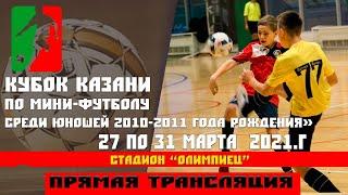 Турнир по мини футболу КУБОК КАЗАНИ среди юношей 2011 2010года рождения 1 Олимпиец