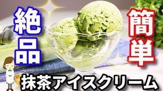 抹茶アイスクリーム|てぬキッチン/Tenu Kitchenさんのレシピ書き起こし