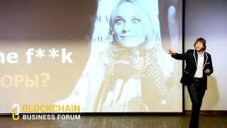 Первый Blockchain Business Forum в Украине (Спонсоры AT-Group)