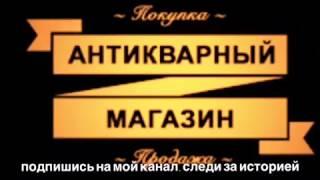 антиквариат покупки барахолки обзоры сувениры СССР