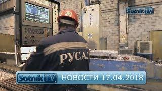 НОВОСТИ. ИНФОРМАЦИОННЫЙ ВЫПУСК 17.04.2018