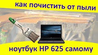 Как почистить от пыли ноутбук HP 625 самому