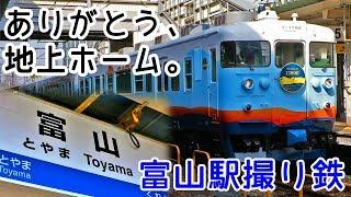 【今や特急はワイドビューひだのみ…】最後の富山駅地上ホーム撮り鉄