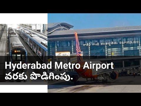 Hyderabad Metro Extends to Airport (In Telugu)