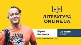 Лiтература. ONLINE.UA. Гість - політичний сатирик Юрко Космина