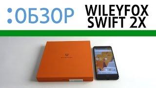 Смартфон Wileyfox Swift 2X, видео-обзор