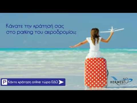 Hermes Airports Online Parking Service Summer Campaign 2016 - Family Concept - Greek Version