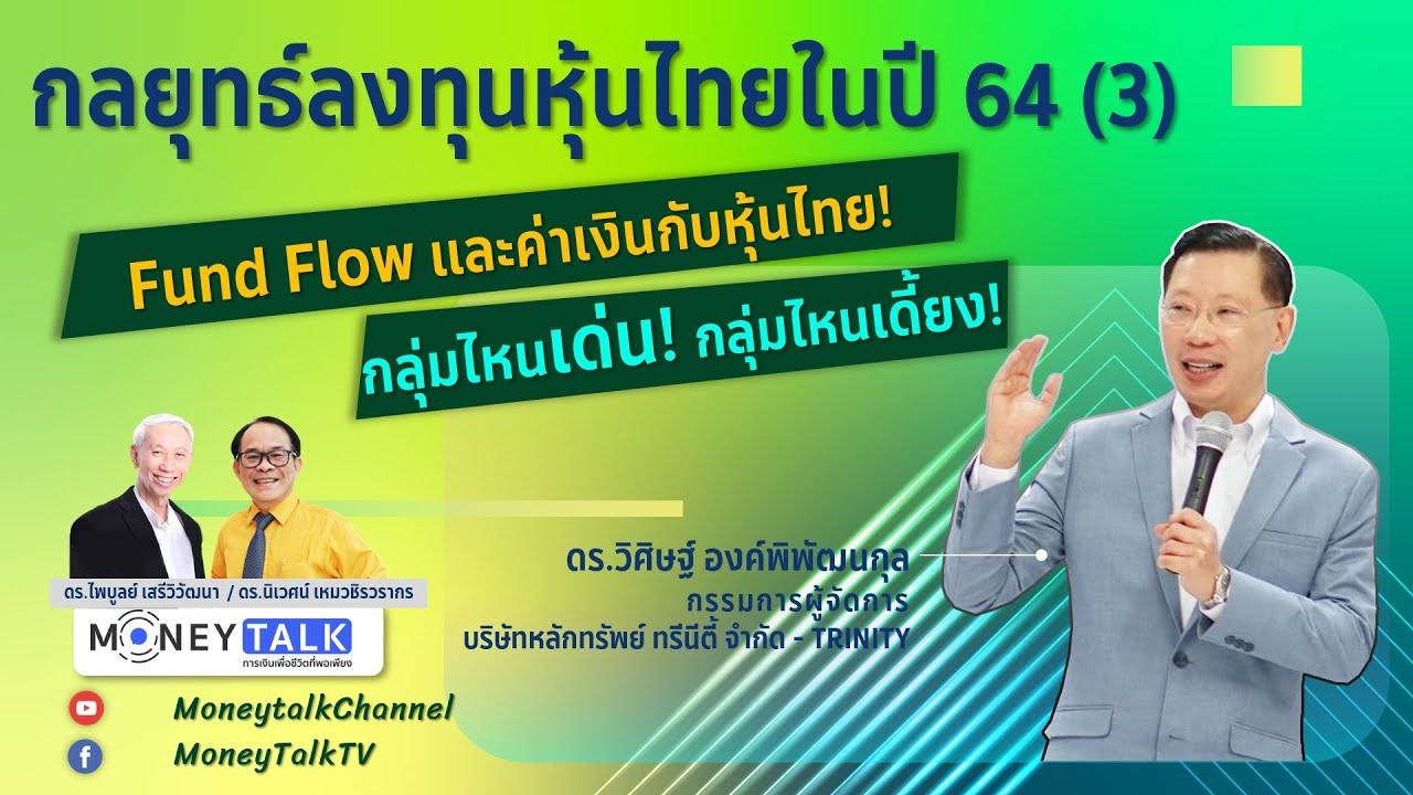 Money talk Special กลยุทธ์ลงทุนหุ้นไทยในปี 64 (3) Fund Flow และค่าเงินบาทกับหุ้นไทย  -29ธันวาคม2563-