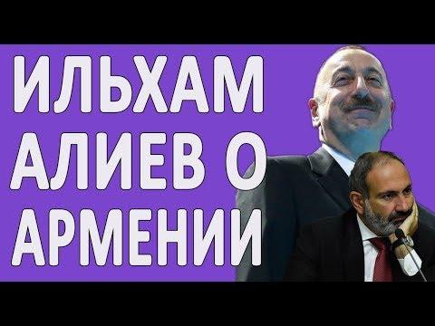 Ильхам Алиев про Армению, Геноцид Армян и Нагорный Карабах #новости2018