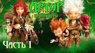 Прохождение игры Артур и минипуты(PC,HD)-часть 1