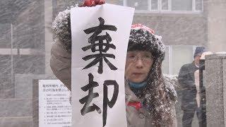 18年前の殺人、再審認めず 47歳女性受刑者、札幌地裁