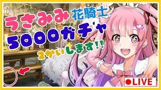 [LIVE] 【LIVE】花騎士5000ガチャやるぞーーーー!!!