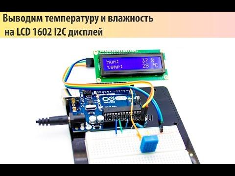 Урок 16. Подключение датчика DHT11 к Arduino UNO