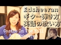 """Castle on the Hill""by Edsheeran Cover ギター弾き方英語の歌い方 How to play guiter tutrio"