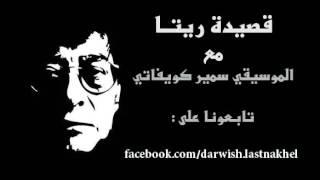 الشاعر محمود درويش قصيدة ريتا