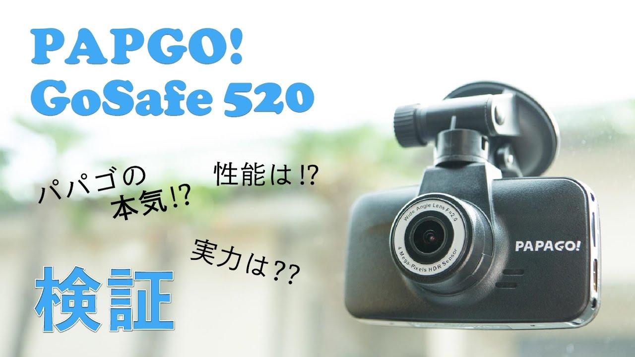 papago gosafe 520 レビュー