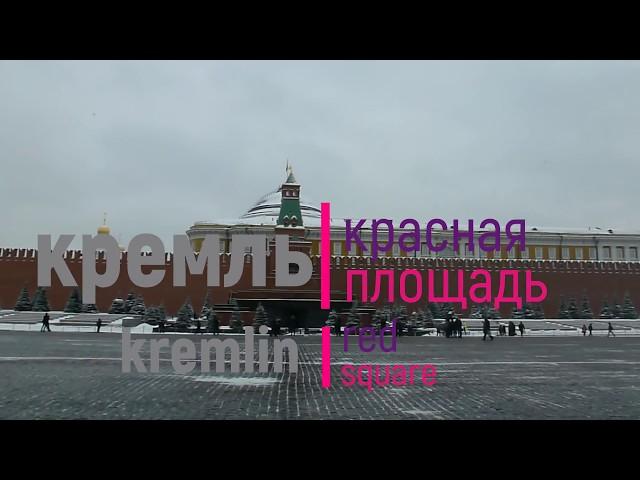 Смотреть видео Кремль и Красная Площадь