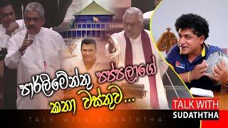 talk-with-sudaththa-5
