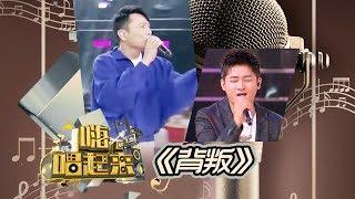 《嗨!唱起来》第9期精彩:张信哲 刁立博《背叛》【东方卫视官方高清】