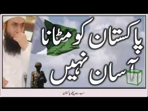 Maulana Tariq Jameel Emotional bayan on Pakistan 2017
