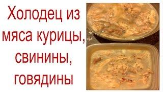 Холодец из мяса курицы,говядины,свинины ///Пошаговый рецепт.
