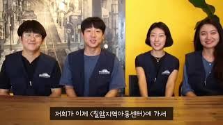 진주 칠암지역 아동센터 교육봉사!!