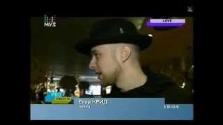 PRO новости / Егор Крид (03.03.2015)