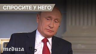 Как уходить от ответа на неудобные вопросы. Мастер-класс Путина