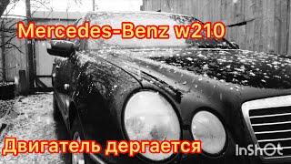 Mercedes-Benz w210 Дергание двигателя Троение